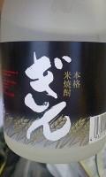 Ohyama_gin
